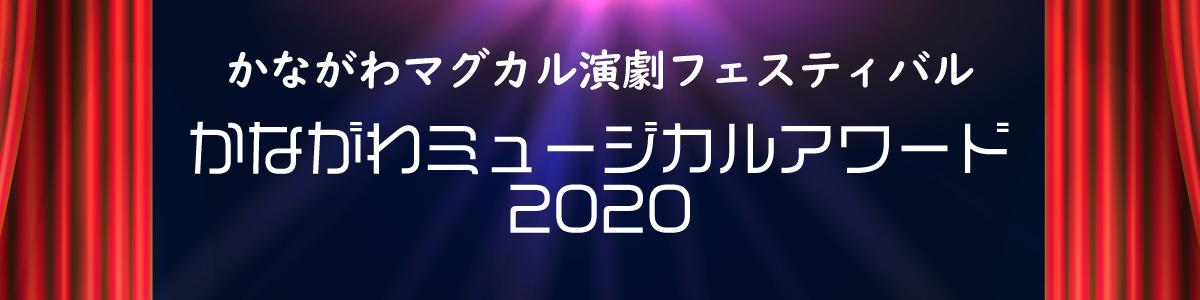 かながわミュージカルアワードバナー2.jpg