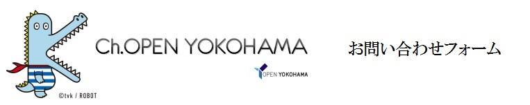 ch.OPEN YOKOHAMAロゴ