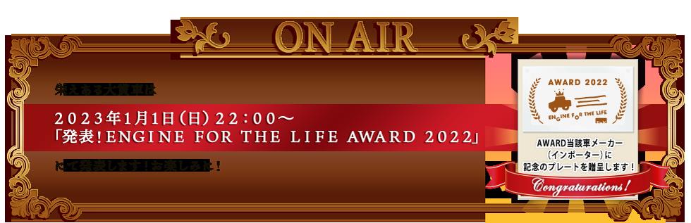 栄えある受賞車はtvk「発表!!ENGINE FOR THE LIFE AWARD 2020」にて発表いたします!お楽しみに!