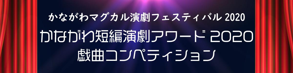 戯曲3.jpg