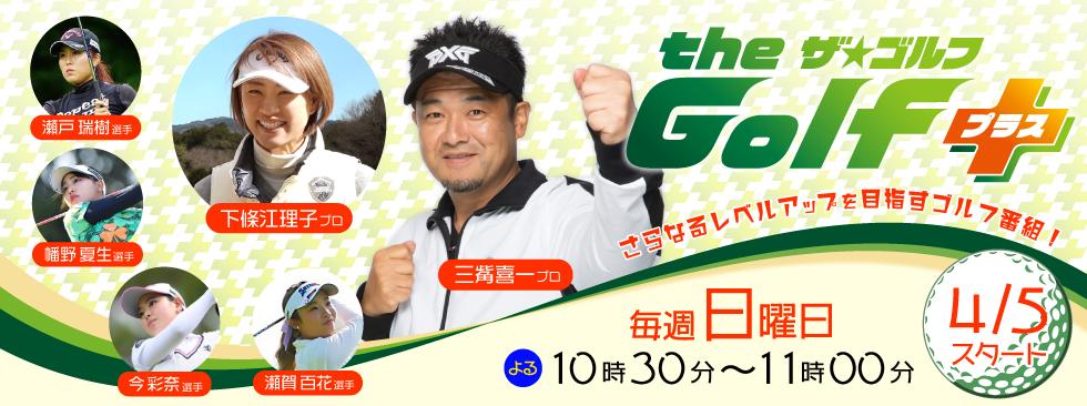 「the Golf+」メッセージ送信フォーム