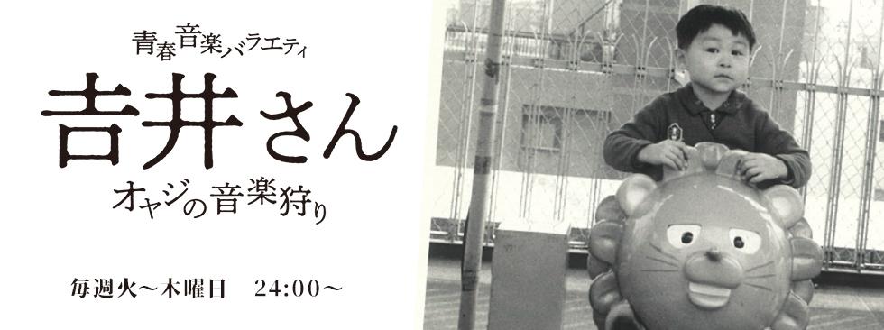 青春音楽バラエティ「𠮷井さん~オヤジの音楽狩り~」メッセージ送信フォーム